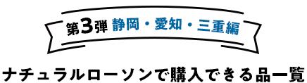 第3弾静岡・愛知・三重編 ナチュラルローソンで購入できる品一覧