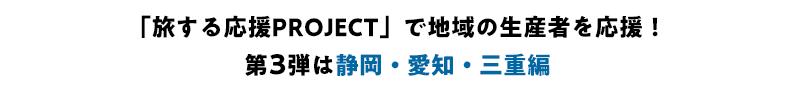 「旅する応援PROJECT」で地域の生産者を応援!第3弾は静岡・愛知・三重編
