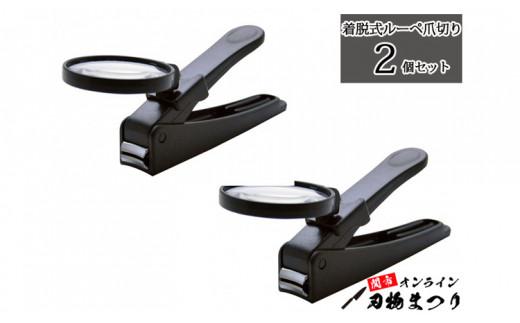 【刃物大廉売市】着脱式ルーペ爪切り2個セット【オンライン刃物まつり】 H5-159