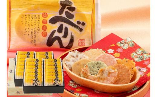 全国菓子大博覧会2017名誉総裁賞受賞「たべりん」24袋入 H011-001
