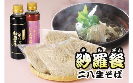 【年越しそば 年末にお届け】紗羅餐 二八生そば・そばつゆセット H010-004