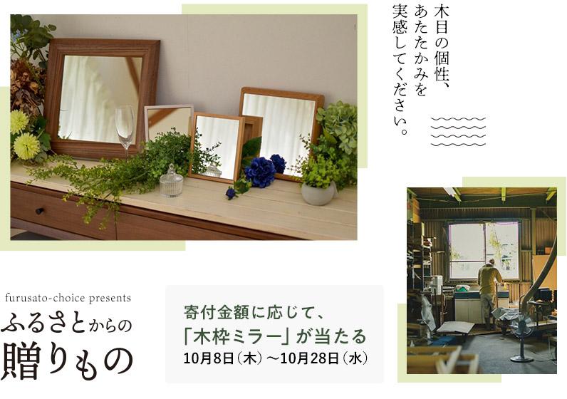 ふるさとからの贈り物〜兵庫県加古川市〜