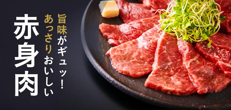 旨味がギュッ!あっさり美味しい赤身肉