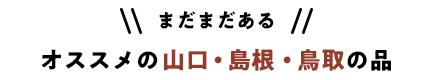 まだまだある オススメの山口・鳥取・島根の品
