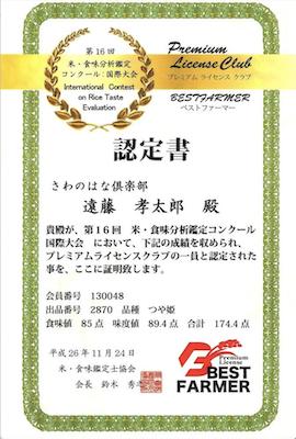 全てのお米で「特別栽培認証」又は「有機JAS認証」を取得