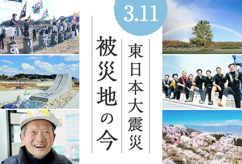 3.11 東日本大震災 被災地の今