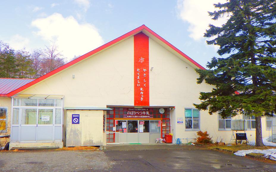 廃校になった小中学校を工場にした「のぼりべつ酪農館」。 たくさん製造できないけれど、丁寧でまじめな製品づくりをしています。