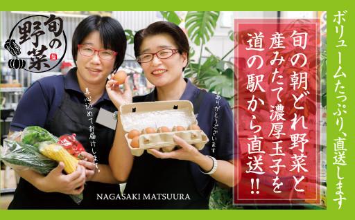 道の駅松浦海のふるさと館『旬のお野菜+産みたて濃厚玉子6個』の大満足セット! (※寄附者様からのお声ありがとうござます)