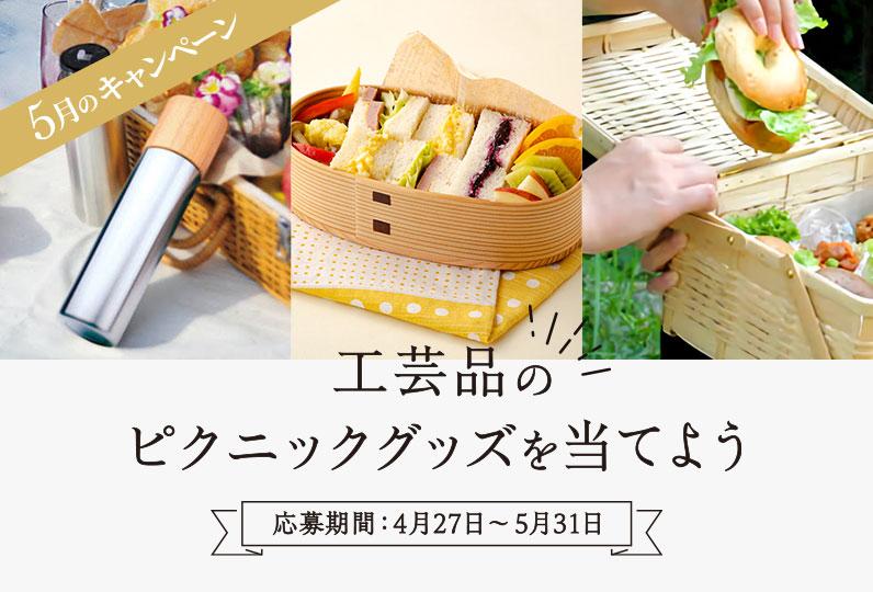 工芸品を持ってピクニックに行こう!キャンペーン