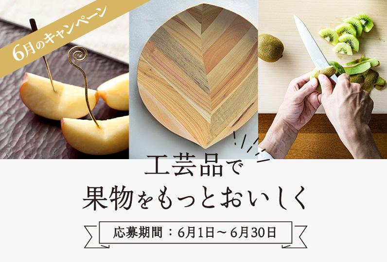 工芸品で果物をもっとおいしく食べようキャンペーン