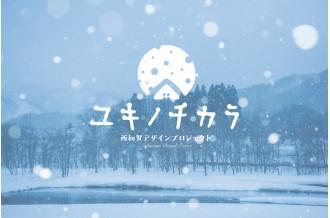 西和賀デザインプロジェクト「ユキノチカラ」特集