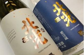 米の旨み香る~厳選飯山の日本酒~