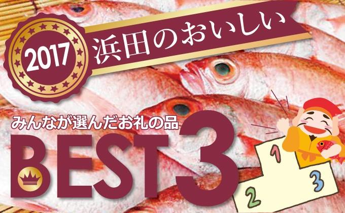 みんなが選んだ 浜田のおいしい ベスト3