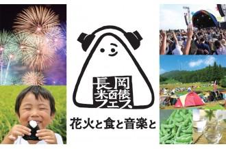大型音楽イベント!長岡米百俵フェス、10月6日、7日開催!