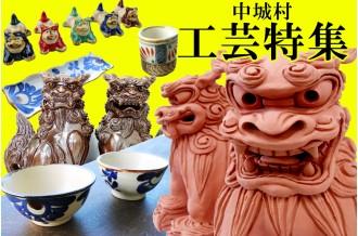 歴史と文化に思いを馳せる、中城村の伝統工芸品特集