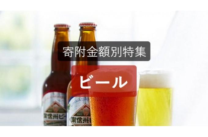 寄附金額別おすすめビール特集