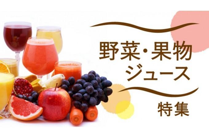 フレッシュな果物野菜がジュースに!野菜・果物ジュース特集