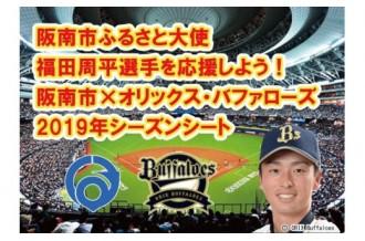 阪南市ふるさと大使福田周平選手を応援しよう!阪南市×オリックス・バファローズ