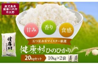 美味しい鹿児島のお米を召し上がれ!