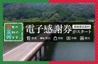 ふるさと納税をして高知県日高村にいこう!