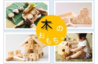 【プレゼントにおすすめ】山のくじら舎の『木のおもちゃ』が大人気!