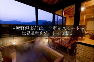 全室ロイヤルスイート!世界遺産の隠れ家リゾートで癒しの時間を。熊野市宿泊特集