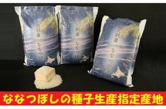 北海道が指定する「水稲種子生産の指定産地」秩父別町のななつぼし