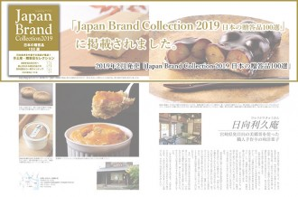 「Japan Brand Collection 2019 日本の贈答品100選」に日向利久庵が掲載されました。