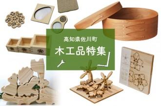 佐川町の木工品返礼品を集めました!