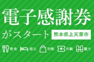 ふるさと納税をして熊本県上天草市にいこう!