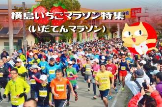 「金栗四三のふるさと玉名 横島町いちごマラソン大会」通称「いちごマラソン」