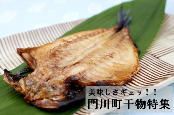 門川の新鮮な魚を干物にして美味しさをギュッと閉じ込めました!