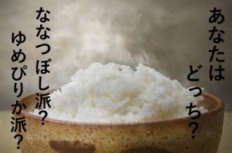 北海道が指定する「水稲種子生産の指定産地」秩父別町のゆめぴりか