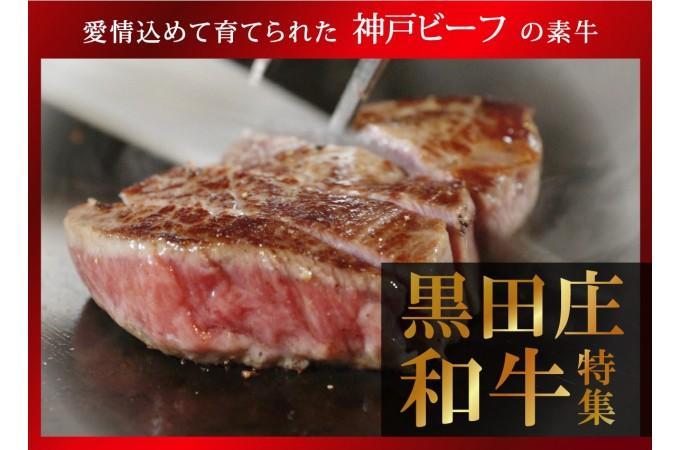 絶品!神戸ビーフの素牛「黒田庄和牛」