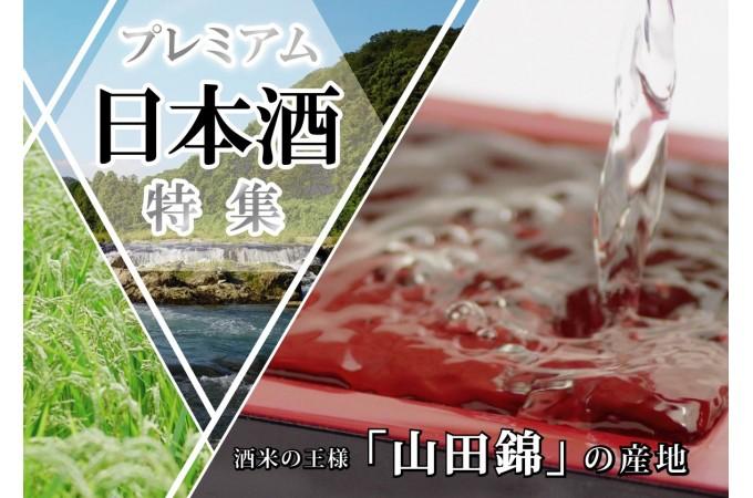 酒米の王様「山田錦」の産地!プレミアム日本酒特集