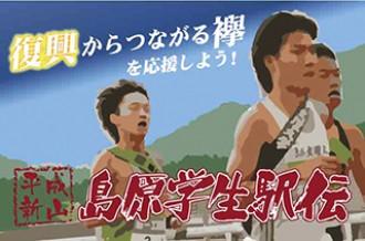 復興からつながる襷を応援しよう! 平成新山 島原学生駅伝