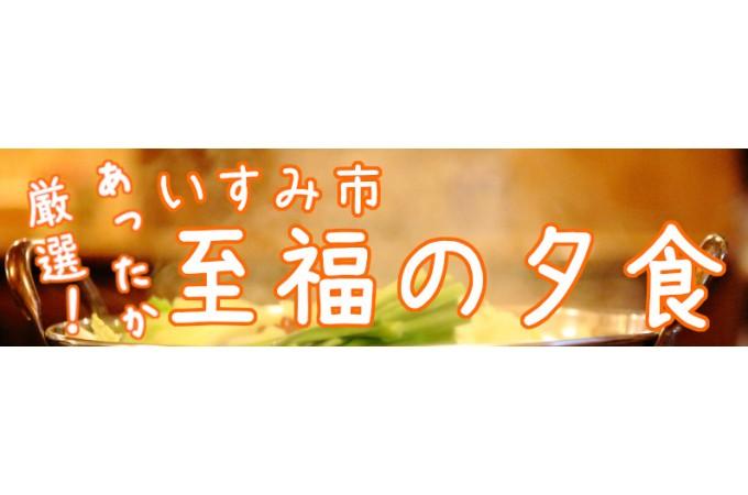 「乾杯~」「お鍋♪」「〆!!」このページの『かんたん3チョイス』で今年の冬は、あったかほくほく(⌒-⌒)