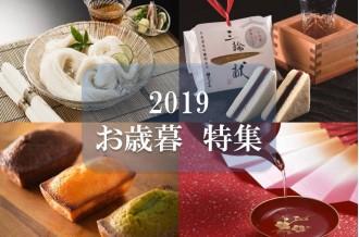 お歳暮 御歳暮 冬ギフト 素麺 そうめん 三輪素麺 にゅうめん 日本酒 スイーツ おすすめ こだわり トレンド 流行 人気