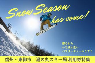 いよいよ冬到来!今だから信州に来てほしい!湯の丸スキー場利用券特集