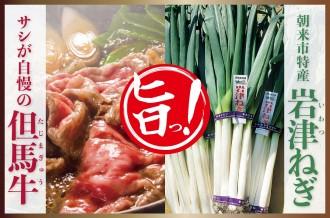 旨っ!日本三大和牛の素牛「但馬牛」と甘い・太い・柔らかい!朝来市特産「岩津ねぎ」のすき焼き特集