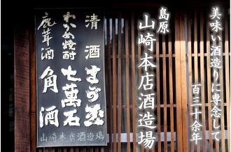 美味い酒造りに専念して130余年 島原「山崎本店酒造場」