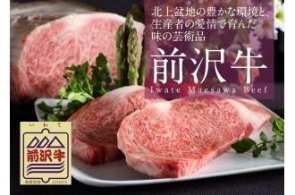 北上盆地の豊かな環境と、生産者の愛情で育んだ味の芸術品 前沢牛
