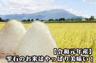 雫石町自慢の特産品「お米」を大特集★ひとめぼれ、あきたこまち、銀河のしずく…是非食べ比べてみてください!!
