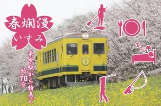千葉県いすみ市2020春の特集