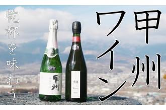 ワインの聖地・山梨県甲州市から、約140年の歴史ある日本ワインを紹介いたします。