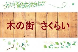 ふるさと納税 返礼品 お礼の品 木 温もり 木材 木の香り