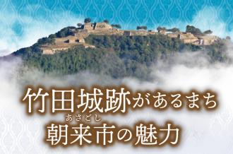 朝来市が誇る観光資源の一つ、天空の城「竹田城跡」をはじめとした市内の観光名所や生産者の思いが詰まった特産品をご紹介します。