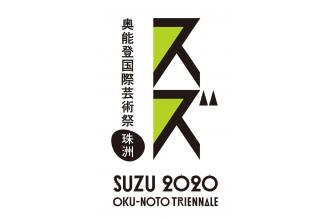 奥能登国際芸術祭2020
