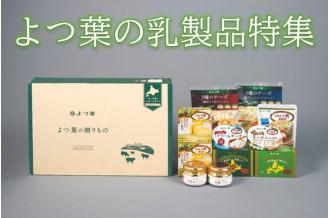 よつ葉の乳製品特集