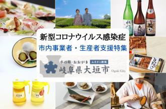 大垣市 新型コロナウイルス感染症対策特集